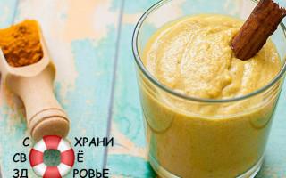 Золотое молоко из куркумы: полезные рецепты и отзывы