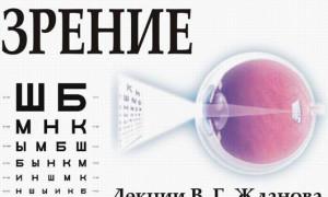 Жданов «Верни себе зрение»