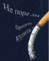 Вред курения. Картинка №3