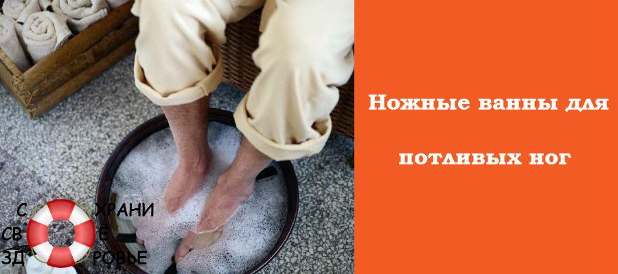 Ножные ванны для потливых ног