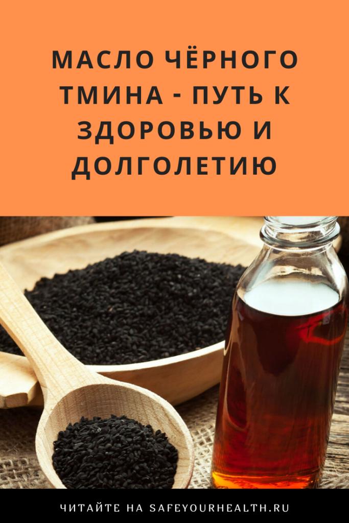 Масло чёрного тмина - его польза и вред