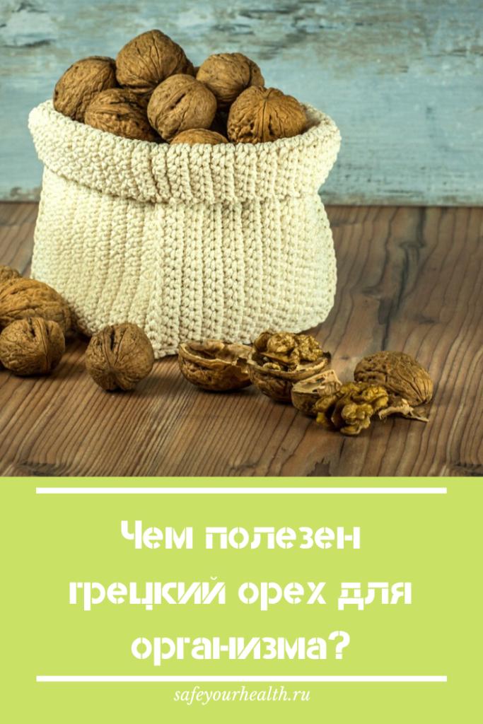 Грецкий орех: полезные свойства и применение