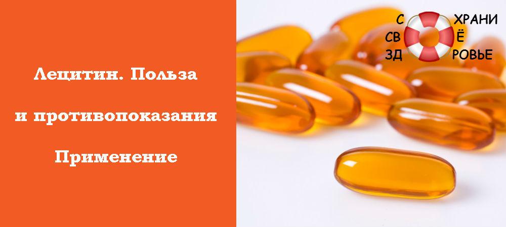 Польза лецитина