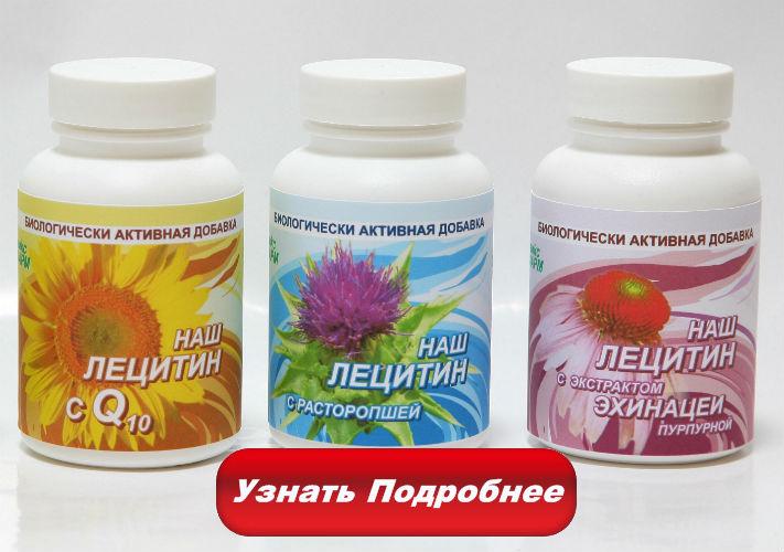 nash lecitin - Лецитин что это польза