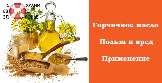 Горчичное масло. Польза и вред