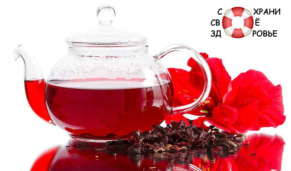 Чай каркаде. Полезные свойства