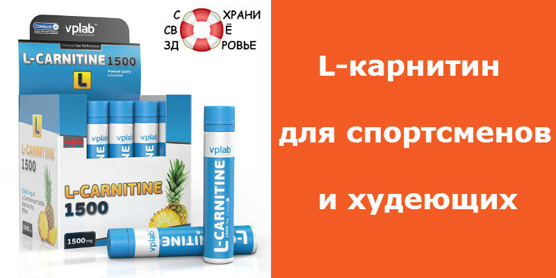 L-карнитин. Применение