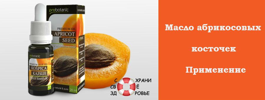 Масло абрикосовых косточек. Применение