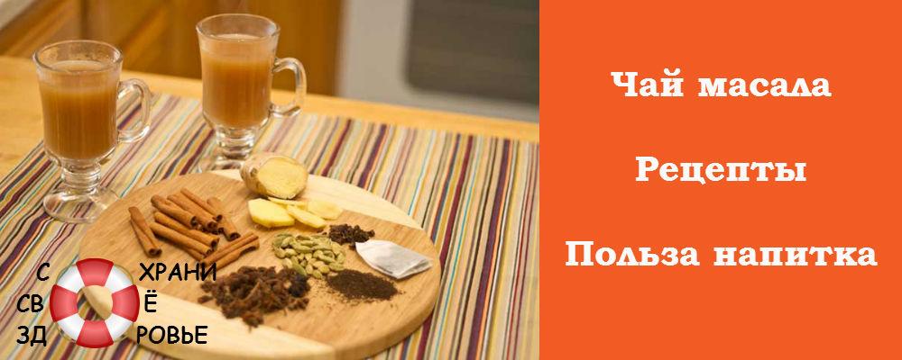 Чай масала. Полезные свойства