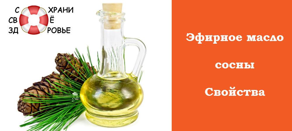 Эфирное масло сосны. Применение
