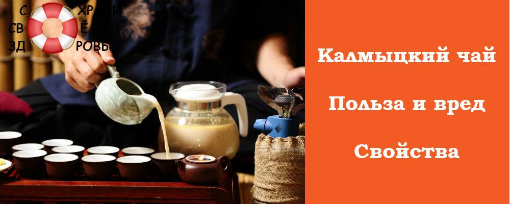 Калмыцкий чай. Как его приготовить?