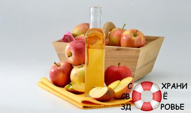 Яблочный уксус. Применение