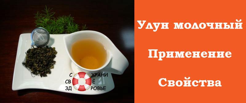 Зеленый чай улун молочный