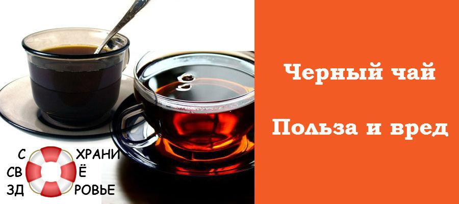 Черный чай. Он очень черный