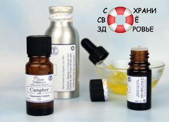 Камфорное масло. Применение для похудения и в косметологии