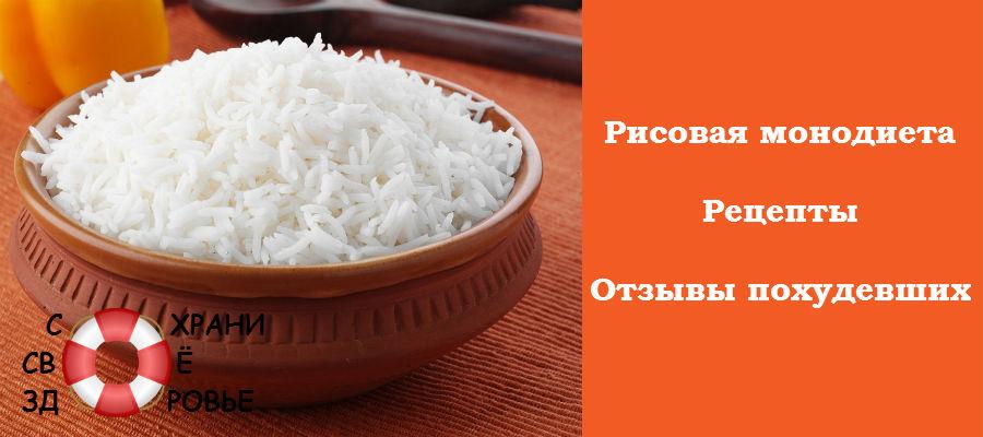 Рисовая диета для похудения. Отзывы