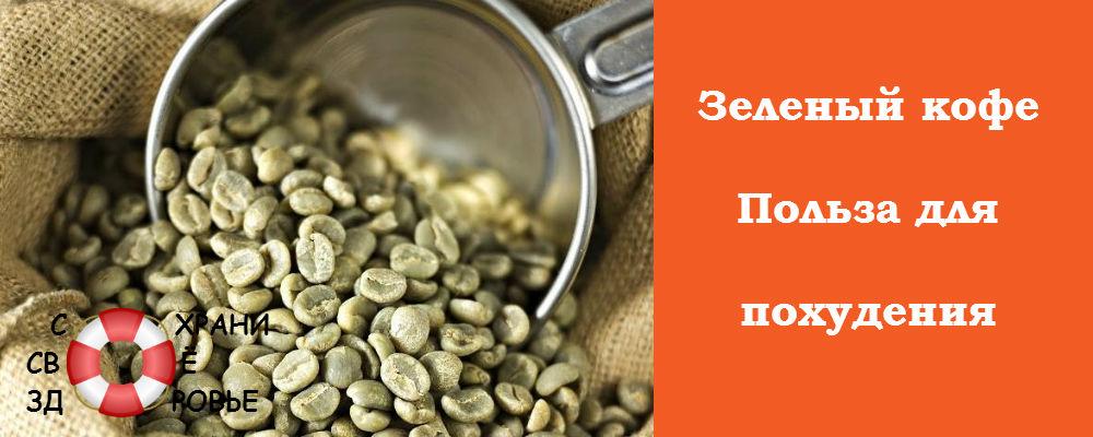 Зеленый кофе. Отзывы