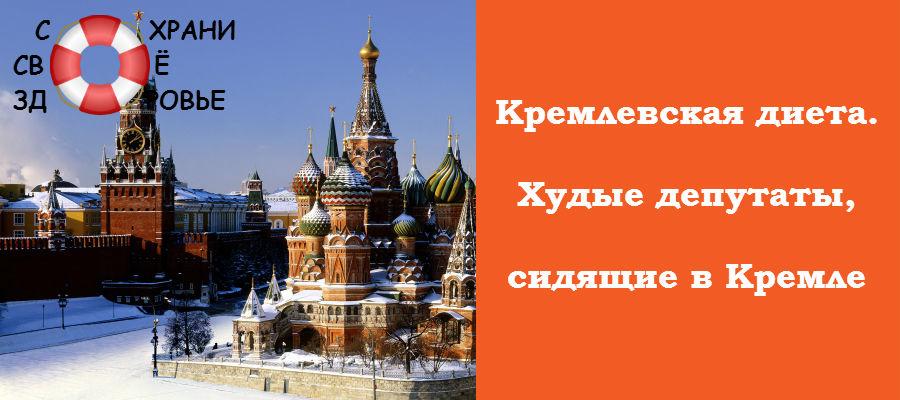 Вот кто назвал эту диету кремлевской?