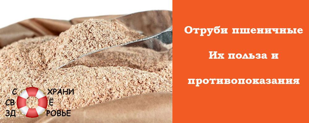 Отруби пшеничные. Отзывы употреблявших
