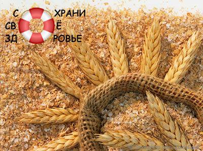Отруби пшеничные. Польза и вред. Отзывы