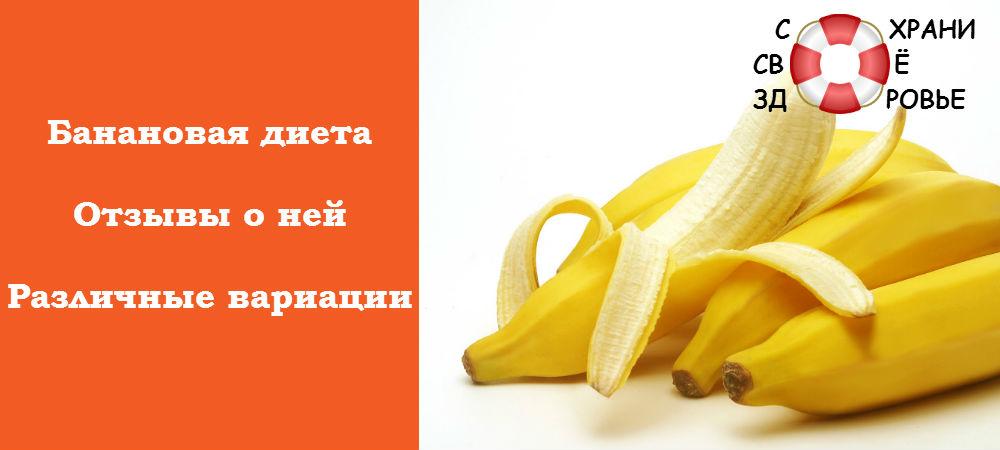 Банановая диета. Результаты