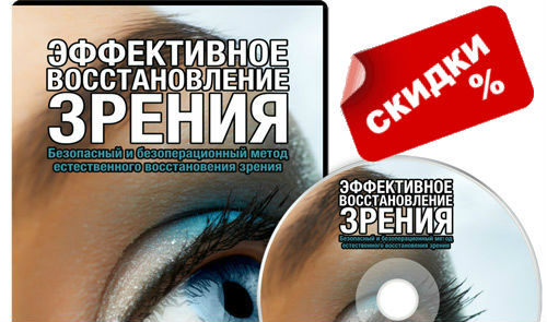 Курс по лечению зрения