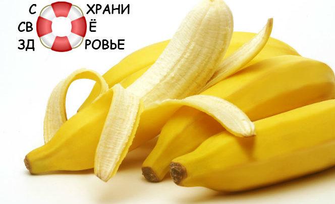 Бананы. Польза и вред некогда экзотического фрукта