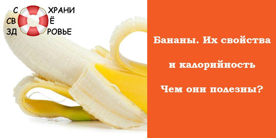 Сколько калорий в банане?