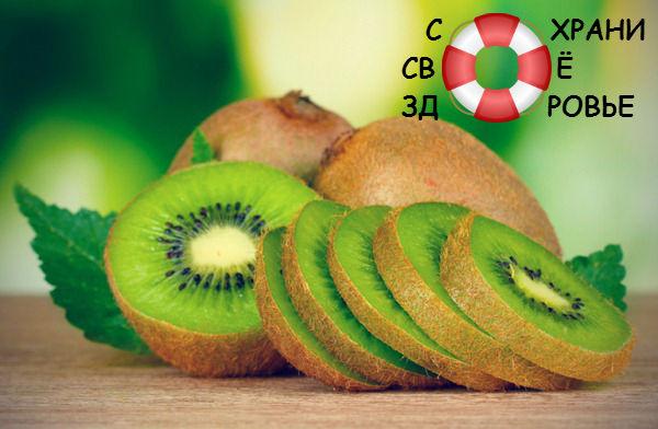 Киви. Полезные свойства мохнатого фрукта