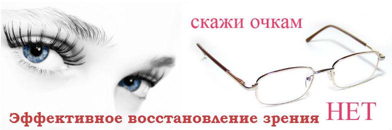 Курс по лечению зрения внизу