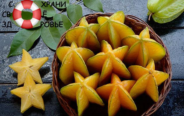 Карамбола — «звездный» фрукт