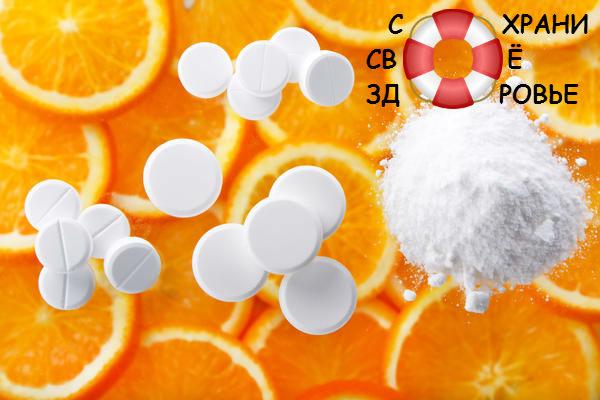 Аскорбиновая кислота. Её польза и вред