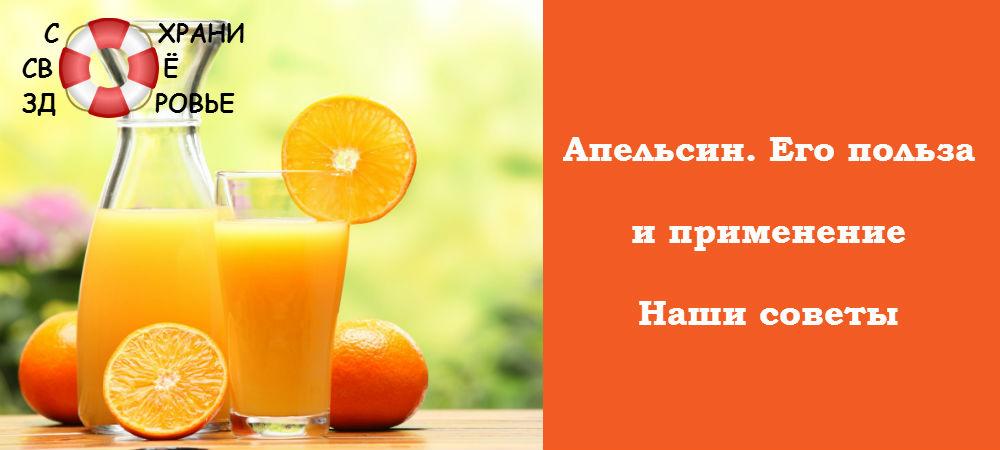 Фото апельсина. Поделим его?