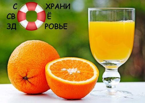 Апельсин. Полезные свойства «маленького солнышка»