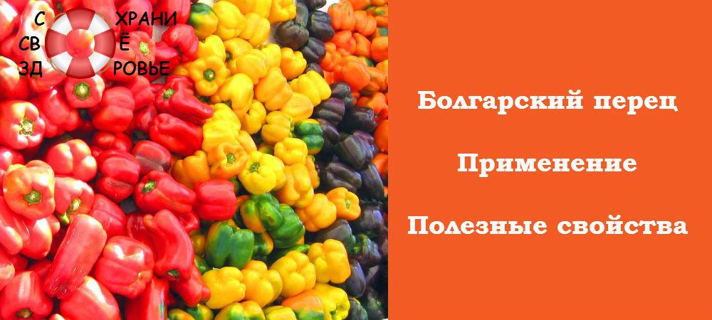 Фото болгарского перца