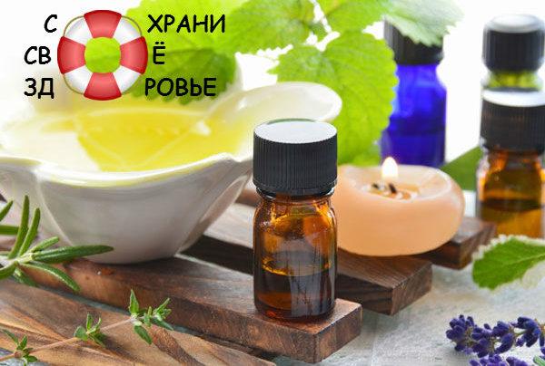 Эфирные масла. Их свойства и применение