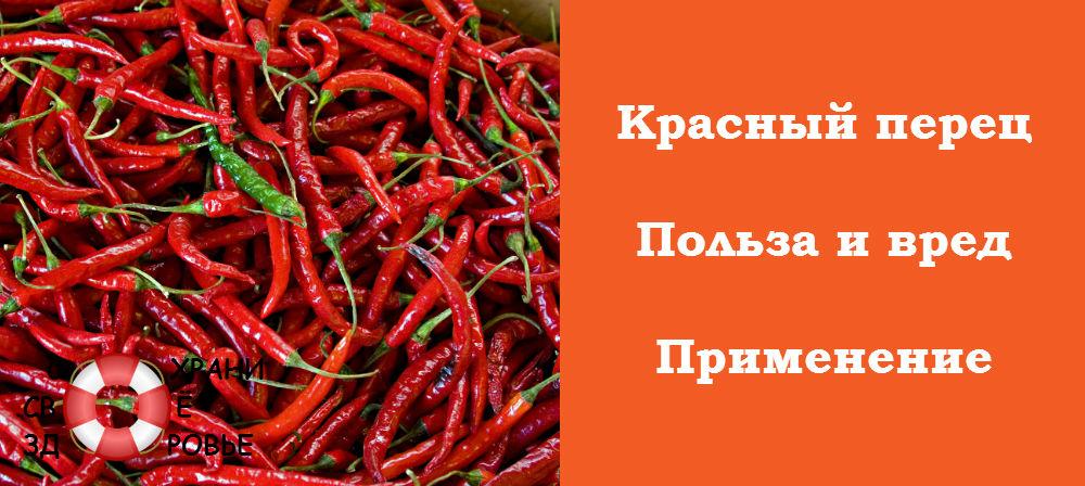 Фото красного перца