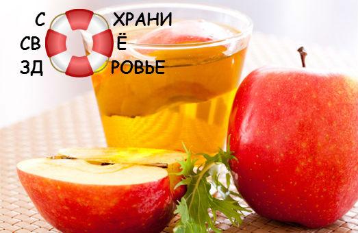 Яблочный уксус для похудения. Как его пить?