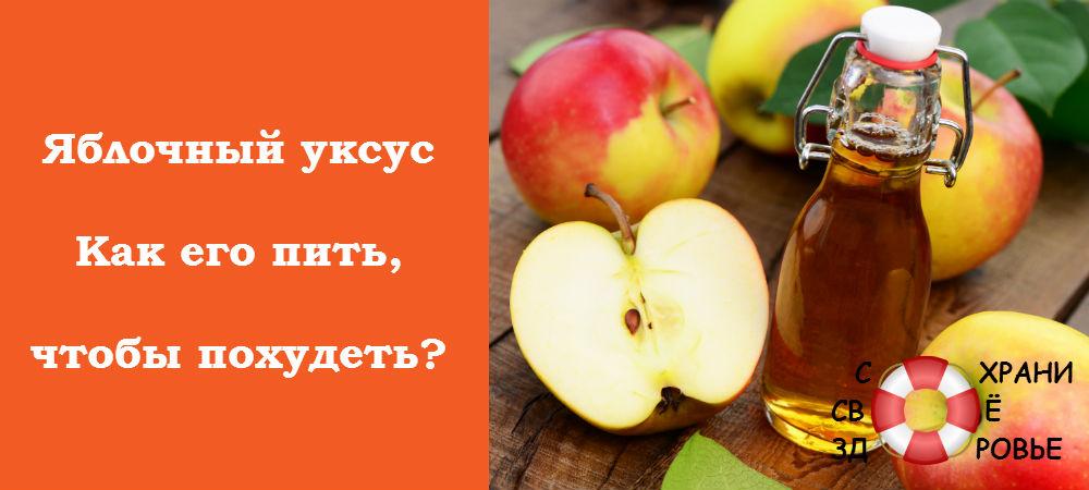 Фото яблочного уксуса