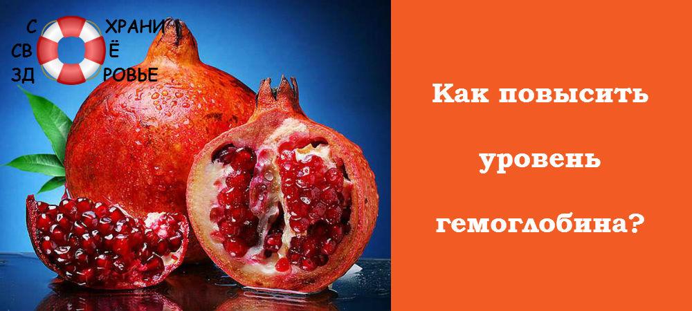 Способы увеличения уровня гемоглобина в крови