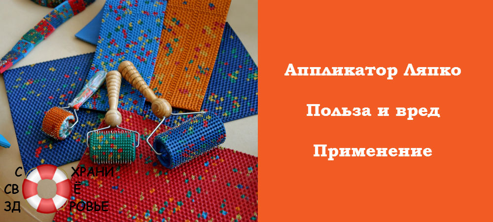 Фото аппликатора Ляпко