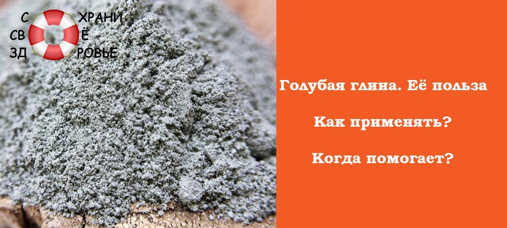 Фото голубой глины