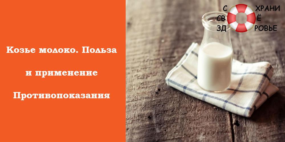 Фото козьего молока