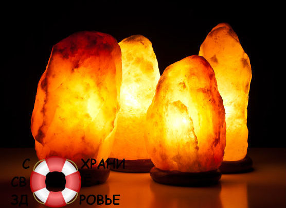 Солевые лампы: их польза и вред