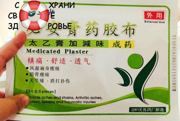 Лечебные китайские пластыри: отзывы людей и небольшой анализ