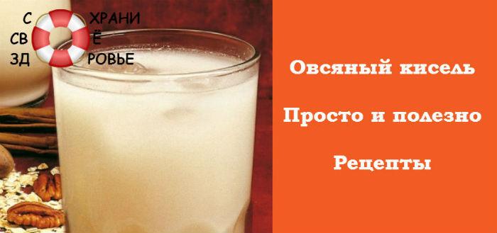 Овсяный кисель из геркулеса: рецепт, польза и вред