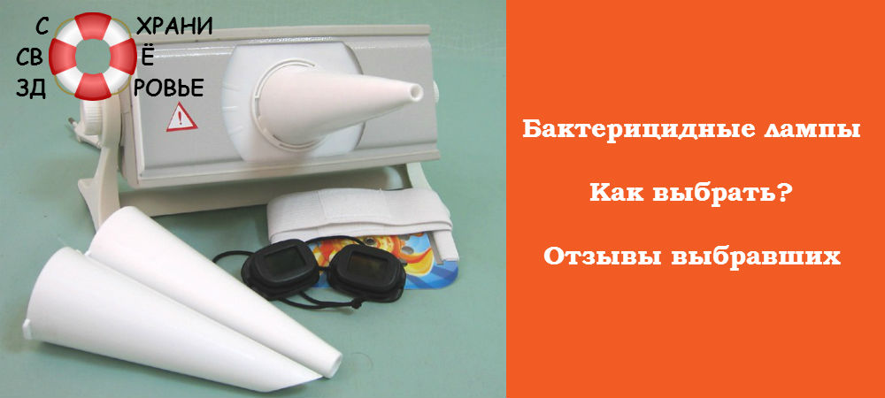 Фото бактерицидной лампы