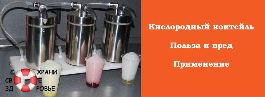Фото кислородного коктейля