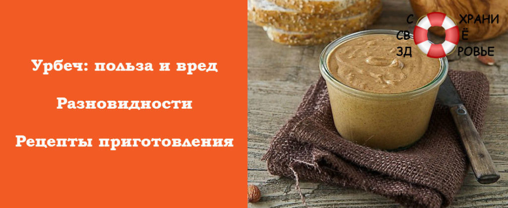 Фото урбеча