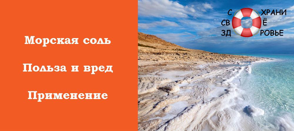 Фото: морская соль